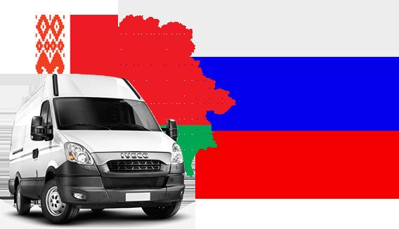 грузоперевозки Москва-Минск