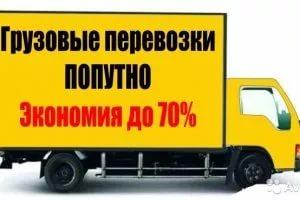 попутные грузы - экономия